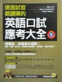 【書寶二手書T3/語言學習_WGO】連面試官都讚嘆的英語口試應考大全_May Lin_附光碟