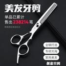 理發美發剪家庭成人兒童剪頭發劉海剪發工具打薄剪牙剪碎發剪 創意新品
