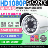 【KingNet】監視器攝影機 1080P SONY晶片 紅外線