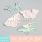 新生嬰兒圍嘴360度可旋轉暗扣寶寶純棉口水巾圓形防水圍兜防吐奶品牌【小桃子】