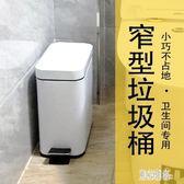 不銹鋼垃圾桶廚房家用客廳臥室創意垃圾桶腳踏帶蓋廁所衛生間5升 js9130『東京潮流』