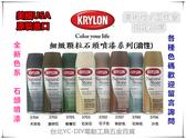 【台北益昌】美國 Krylon 開朗牌【3705橄欖石】石頭噴漆(油性) 也有金屬噴漆 全系列共12色