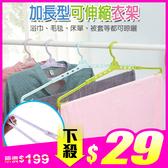 加長型可伸縮晾曬衣架(藍、綠、粉、紫 四色隨機出貨) ◆86小舖 ◆