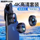 手機鏡頭廣角微距魚眼蘋果通用高清單反照相iphone外置外接補光燈 科炫數位