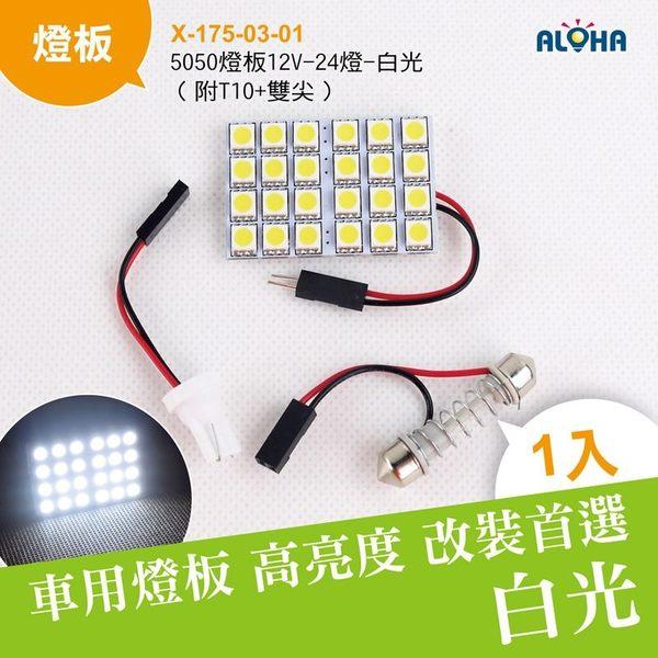 汽車改裝 閱讀燈 5050燈板12V-24燈-白光(附T10+雙尖)X-175-03-01