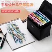 80色油性雙頭彩色麥克筆手繪設計動漫專用繪畫套裝彩筆【聚寶屋】