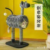 貓爬架創意貓窩貓樂園貓樹小型房子貓咪窩別墅一體貓跳臺貓咪用品 js9076『miss洛羽』