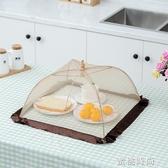 長方形家用飯菜罩子可折疊大號餐桌罩剩菜食物罩防蒼蠅桌蓋遮菜傘『蜜桃時尚』