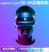 VR眼鏡一體機 GOOVIS酷睿視 高清頭戴3D影院非VR眼鏡一體機裸眼3D顯示器無人機 漫步雲端