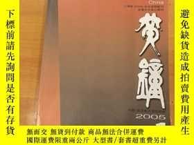 二手書博民逛書店罕見黃鐘武漢音樂學院學報2005年1期Y413992