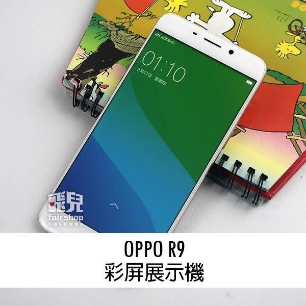 【妃凡】OPPO R9 彩屏展示機 樣品機 模型機 展示機 手機模型 包膜練習