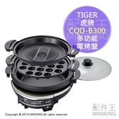 現貨 TIGER 虎牌 CQD-B300 多功能 電烤盤 燒烤鐵板 章魚燒 火鍋