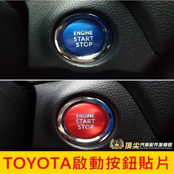 TOYOTA豐田【CROSS啟動按鈕貼片】COROLLA CROSS 汽油版專用 紅色藍色 CC免鑰匙發動鍵貼
