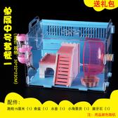 倉鼠籠-倉鼠籠子壓克力超大別墅金絲熊透明單雙層大小城堡基礎籠豪華套餐【免運85折】