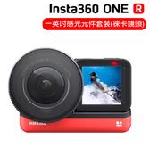(分期零利率 )3C LiFe Insta360 One R 運動相機 防水 攝影機 一英吋感光元件套裝(徠卡鏡頭) (公司貨)