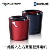 【現折100元+加碼贈手機支架】RealShow Twin 高解析雙體藍芽喇叭組(黑X1+紅X1)X1組【限量10組】