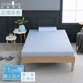 House Door 涼感舒柔布11cm記憶床墊涼感組-單大3.5尺