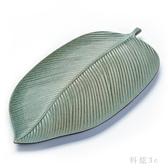 茶具茶盤樹葉陶瓷創意干泡盤日式復古茶托盤家用簡約泡茶茶具小壺承 JA8896『科炫3C』