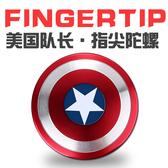 【SZ61 】指尖陀螺成人美國隊長盾牌合金 陶瓷軸承指間螺旋減壓玩具神器