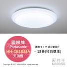 【配件王】日本代購 日本製 國際牌 HH-CB1833A 天頂燈 吸頂燈 18疊 附遙控器