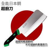 全能日本鋼超廚刀-剁刀 廚刀 料理刀 菜刀《Life Beauty》