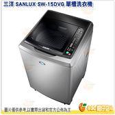 含運含安裝 台灣三洋 SANLUX SW-15DVG 單槽洗衣機 15kg 全自動 保固三年 小家庭 公司貨