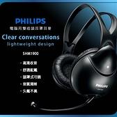 【飛利浦 PHILIPS】SHM1900 可伸縮調整電腦用耳罩式雙插耳機麥克風電玩電競耳機 3.5mm