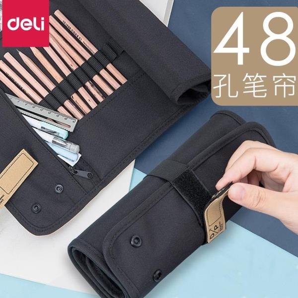 得力筆簾捲筆袋學生用多功能48孔筆簾大容量復古黑色36孔素描彩鉛筆簾美術 黛尼時尚精品