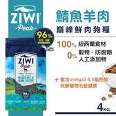 【SofyDOG】ZiwiPeak巔峰 96%鮮肉狗糧-鯖魚羊肉4kg 生食 狗飼料 成犬  幼犬