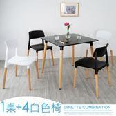 Homelike 瑟芝北歐風餐桌(一桌四椅)-四白椅