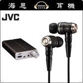 【海恩數位】JVC HA-FX1200 耳道式耳機+SU-AX7攜帶耳擴 超值組合 公司貨保固