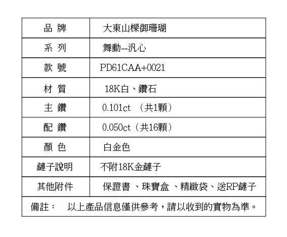 【大東山樑御】18K白金「舞動鑽石」墜子-汎心 限量款