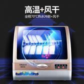 智慧全自動洗碗機家用臺式免安裝迷你小型風干智慧刷碗機