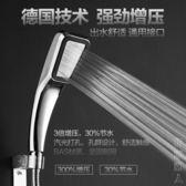 花灑淋浴噴頭淋浴噴頭超強增壓花灑噴頭手持淋浴噴頭套裝蓮蓬頭 NMS街頭潮人