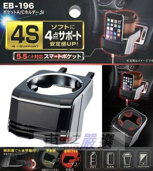 車之嚴選 cars_go 汽車用品【EB-196】SEIKO鍍鉻4點式膜片冷氣孔飲料架+手機架 大螢幕專用(寬80mm以內)