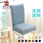 高檔餐椅套椅子套加厚彈力椅套連體餐椅座椅酒店椅