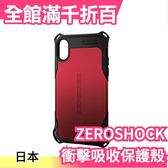 【iPhoneX 紅色】日本 ELECOM ZEROSHOCK 超衝擊吸收保護殼 手機殼【小福部屋】