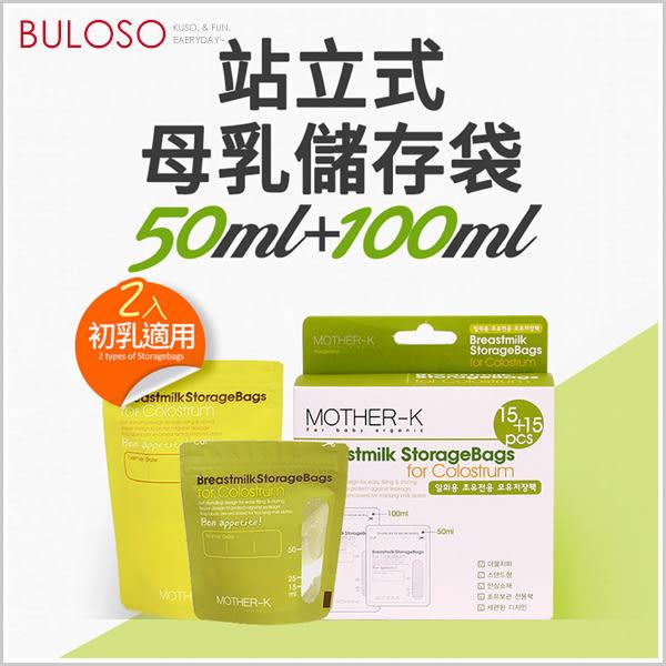 《不囉唆》MOTHER-K母乳抗菌儲存袋 母乳袋/奶粉袋/母乳冷凍袋/儲奶袋/抗菌(不挑款/色)【A423783】