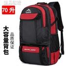登山包70升旅行背包男雙肩包大容量旅游運動戶外登山包女徒步行李旅行包YJT 快速出貨