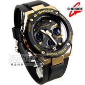 G-SHOCK GST-S100G-1A 絕對強悍 太陽能 潮流雙顯錶 男錶 金色x黑 GST-S100G-1ADR CASIO卡西歐 運動錶