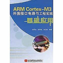 簡體書-十日到貨 R3Y【ARM Cortex-M3週邊介面電路與工程實踐基礎應用】 9787512408173 北京航空航