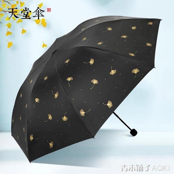 天堂傘太陽傘女遮陽傘防曬防紫外線黑膠便攜學生三摺疊晴雨傘兩用「青木鋪子」
