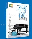 流行鋼琴曲譜 不將就原聲版第二版 音樂書籍 初學者入門 五線譜鋼琴譜子大全 流行歌曲鋼