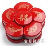 中式茶幾干果盒果盤分格帶蓋客廳水果糖果盒堅果瓜子零食家用果盒 DN21129『寶貝兒童裝』