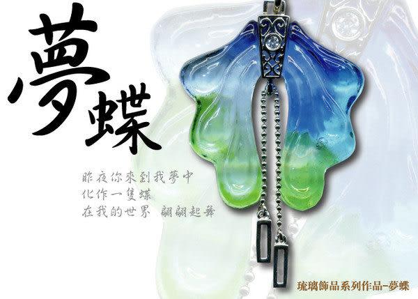 鹿港窯~開運古法水晶琉璃銀飾項鍊~夢蝶 附精美包裝◆免運費送到家