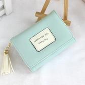 全館83折 新款2018女士短款錢包日韓版錢夾流蘇三折可愛學生皮夾小清新卡包