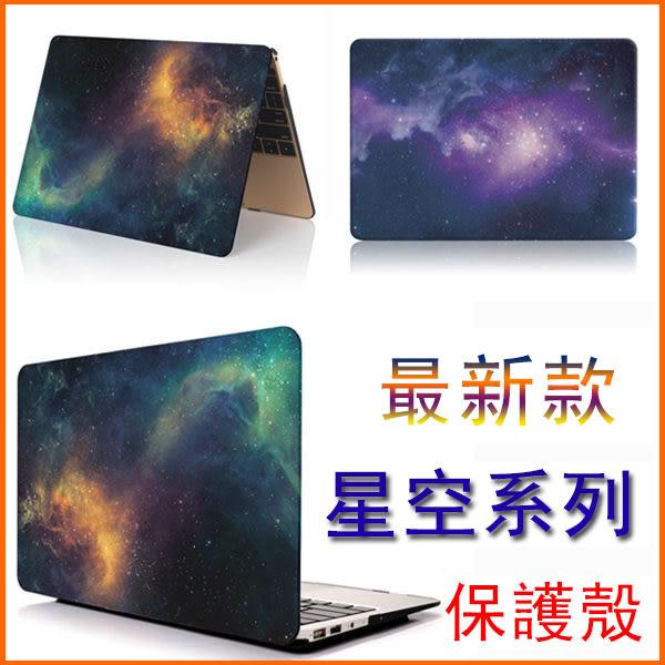 蘋果 Macbook Air Pro Retina 11吋 13吋 15吋 星空系列 筆電殼 電腦殼 保護套【極品e世代】