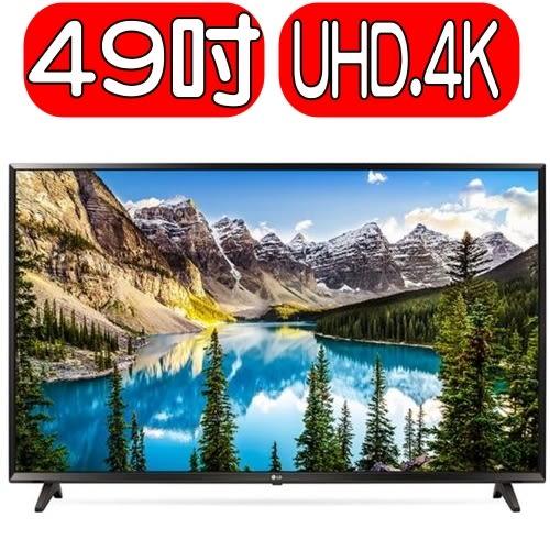 《再打X折可議價》LG樂金【49UJ630T】49吋4K電視