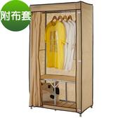 【頂堅】寬95公分(攜帶型折疊式)鐵管吊衣櫥/吊衣架-附布套4色可選淺咖啡