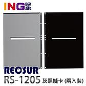 RECSUR 銳攝 黑灰縫卡 一式二入 RS-1205